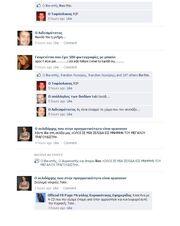 Το Facebook, οι θάνατοι διασήμων και το αθάνατο ελληνικό χιούμορ!