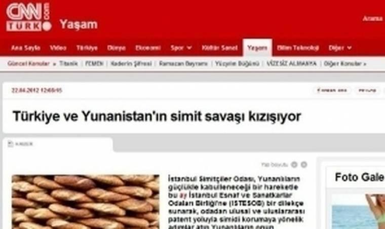 CNN Türk: Ελλάδα - Τουρκία... συνεχίζεται ο «πόλεμος» για το κουλούρι