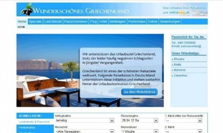 Όμορφη Ελλάδα: Γερμανική εκστρατεία για διακοπές στη χώρα μας!