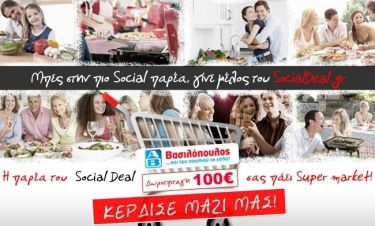 Κέρδισε δωρεάν τρόφιμα αξίας 100 ευρώ κάθε ημέρα