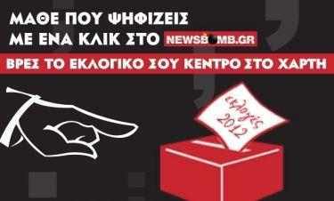 ΕΚΛΟΓΕΣ 2012: Πού ψηφίζω