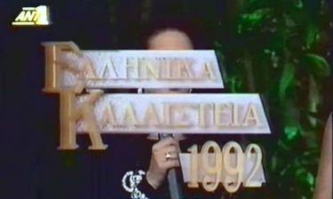 Έκπληξη: Δείτε ποια παρουσίαζε τα καλλιστεία του ΑΝΤ1 το 1992 (Και δεν ήταν η Μενεγάκη)!