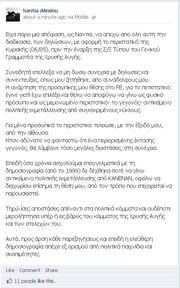 Αποκλειστικό! Τι λέει η Νάντια Αλεξίου για το «Εγέρθητι» της Χρυσής Αυγής!