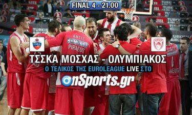 LIVE ΤΕΛΙΚΟΣ FINAL 4: ΤΣΣΚΑ Μόσχας – Ολυμπιακός
