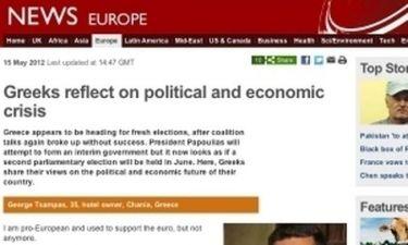 Έλληνες απαντούν στο BBC αν θέλουν να βγουν από το ευρώ