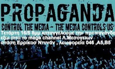 Συγκέντρωση διαμαρτυρίας απόψε έξω από το Mega