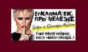 Bήμα δεύτερο: Μόνο για σήμερα δεν θα ανησυχώ. (Γράφει αποκλειστικά η Ελεονώρα Μελέτη στο Queen.gr)