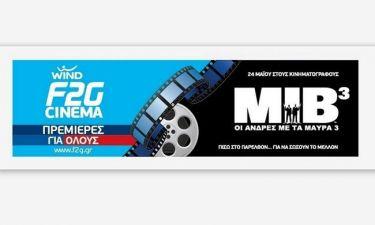 Tο WIND F2G Cinema σε στέλνει σινεμά με Όοoοολους σου τους φίλους!!!