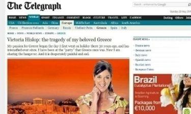 Victoria Hislop: Η τραγωδία της αγαπημένης μου Ελλάδας