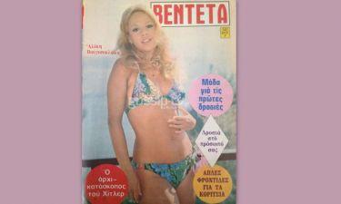 Ρετρό Cover Girls: Κορίτσια στον ήλιο! Part 1! (Αποκλειστικά στο gossip-tv και στο cosmopoliti blog)
