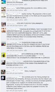Τι γράφουν οι πολίτες στο Facebook για την επίθεση που δέχτηκε η Λιάνα Κανέλλη