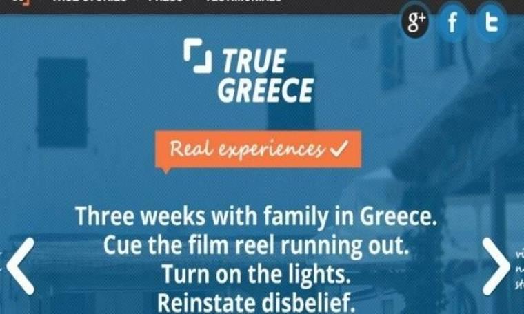 Στηρίξτε την Ελλάδα, το μήνυμα της νέας διαδικτυακής καμπάνιας
