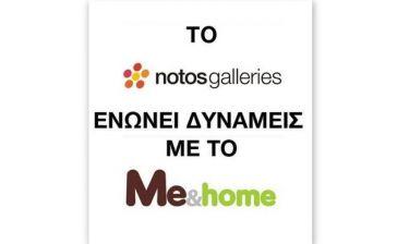 Το notosgalleries τώρα και on-line μέσα από το Meandhome.gr!