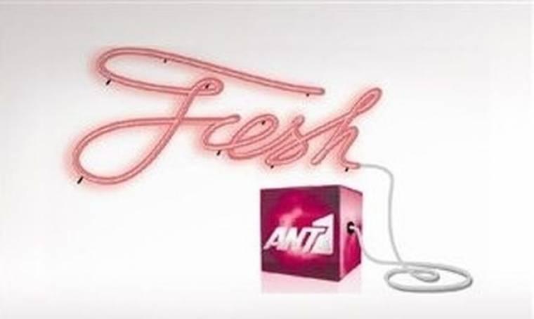 Πρεμιέρα στις 23 Ιουλίου για την πρωινή εκπομπή του Ant1!