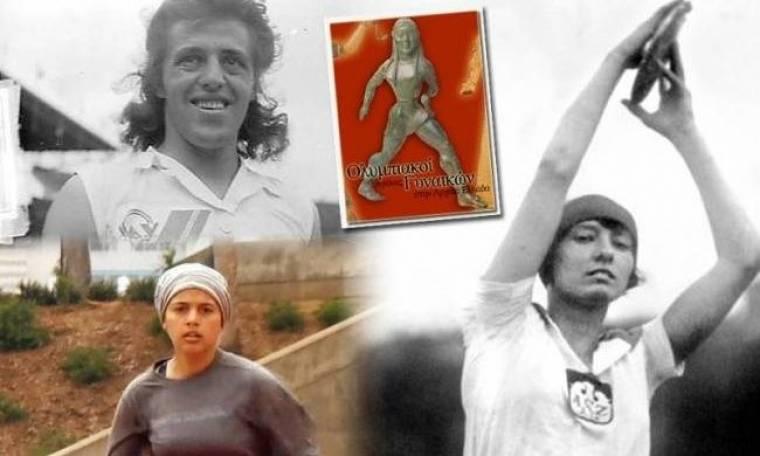 Οι γυναίκες στους Ολυμπιακούς Αγώνες