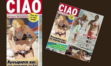 Νατάσσα Θεοδωρίδου: Δείτε την αγνώριστη με περιττά κιλά χωρίς ρετούς !!!!! (Nassos blog)