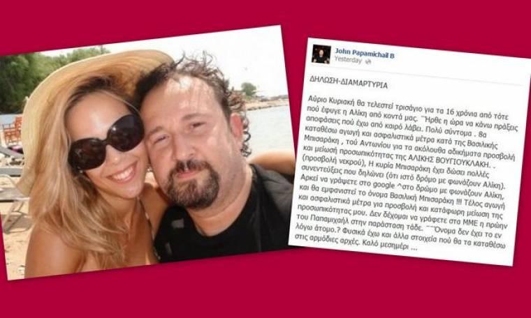 Γιάννης Παπαμιχαήλ: Κάνει αγωγή στην πρώην του και το ανακοινώνει μέσω facebook!