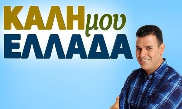 Καλή μου Ελλάδα: Όλες οι λεπτομέρειες για την νέα εκπομπή του ΑΝΤ1