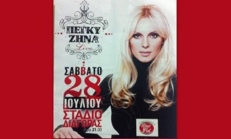 Αποκλειστικό: Πώς η Πέγκυ Ζήνα «έθαψε» τη σημερινή συναυλία του Νίνο στη Ρόδο!!! (Nassos Blog)