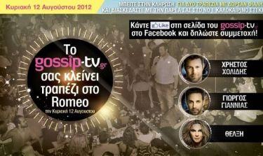 Οι νικητές του διαγωνισμού για το ROMEO!