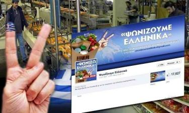 1 στους 3 Έλληνες ψωνίζει ελληνικά προϊόντα
