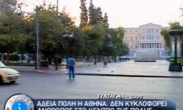 Άδειο το κέντρο της Αθήνας! (vid)
