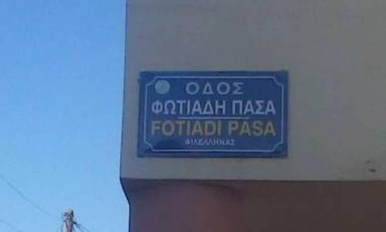 Απίστευτο: Έδωσαν τούρκικα ονόματα σε οδούς του νομού Χανίων!
