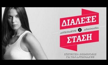 Τάμτα-Συνατσάκη-Πρέλεβιτς μιλούν για την αντισύλληψη!