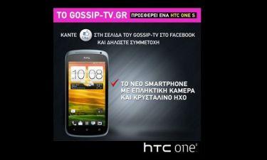Κάνε δικό σου ένα HTC ONE S
