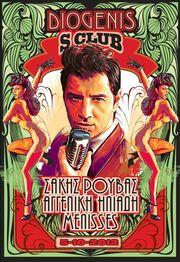 Ρουβάς-Ηλιάδη-MEΛΙSSES:  Δείτε την αφίσα