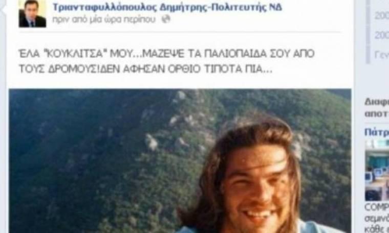 Πολιτευτής της Ν.Δ σε Τσίπρα: Έλα «κουκλίτσα» μου…