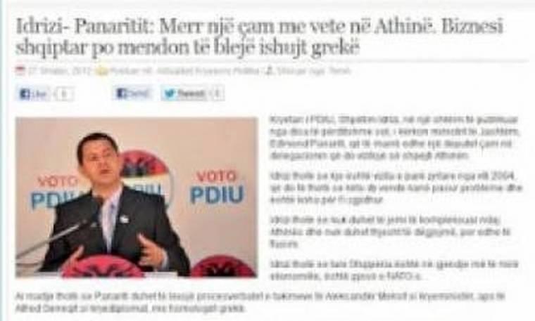 ΣΟΚ! Αλβανοί θέλουν να αγοράσουν ελληνικό νησί