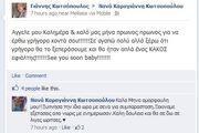 Νανά Καραγιάννη: Το τρυφερό μήνυμα του άντρα της στο facebook!