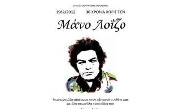 Μεγάλη συναυλία στην μνήμη του Μάνου Λοΐζου