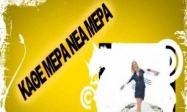 Μαρία Μπεκταώρου: Δείτε το trailer της νέας της εκπομπής!