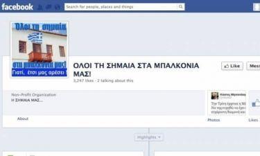 Πρωτοβουλία στο Facebook: Όλοι τη σημαία στα μπαλκόνια μας