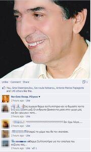 Λίζα Δουκακάρου: Τα μηνύματα συμπαράστασης στο facebook για το χαμό του συζύγου της