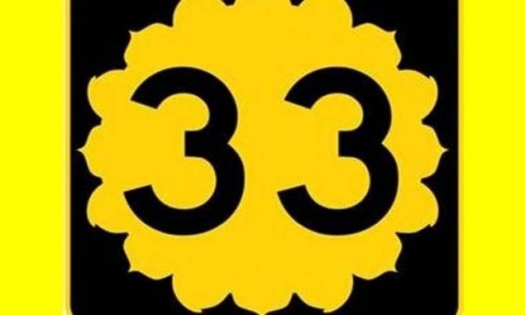Ο Κυρίαρχος Αριθμός 33