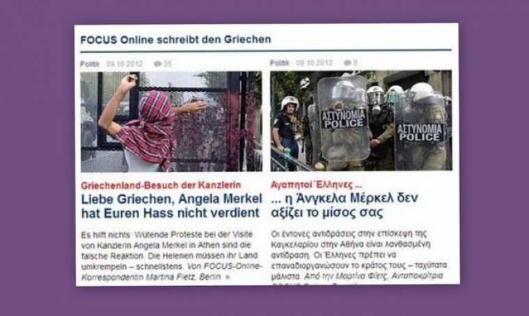 Δημοσίευμα του Γερμανικού Focus στα Ελληνικά: «Η Άγκελα Μέρκελ δεν αξίζει το μίσος σας»