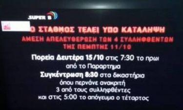 Αντιεξουσιαστές κατέλαβαν τηλεοπτικό σταθμό της Πάτρας