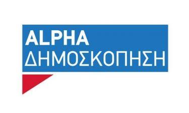 «Alpha Δημοσκόπηση»: Νέα ενημερωτική εκπομπή στον Alpha