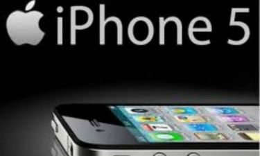 «iPhone 5»: Έρχεται στην Ελλάδα
