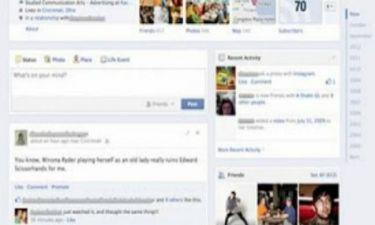 Αλλάζει και πάλι το Facebook!