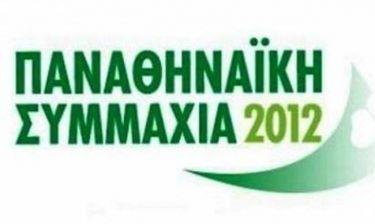 Η Γενική Συνέλευση της «Παναθηναϊκής Συμμαχίας»