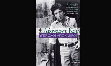 Οι «Υπέροχοι απόκληροι» του Λέοναρντ Κοέν κυκλοφορεί στα βιβλιοπωλεία!