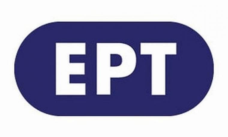 ΕΡΤ: Νέα 24ωρη απεργία