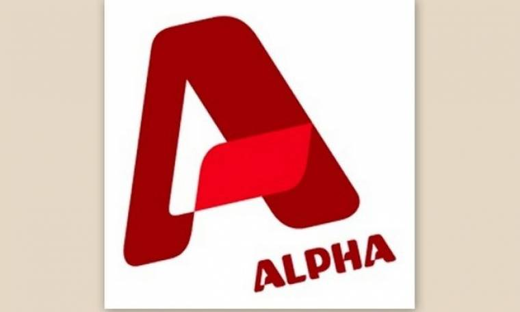 Ο Alpha ετοιμάζει αλλαγές στο πρόγραμμά του