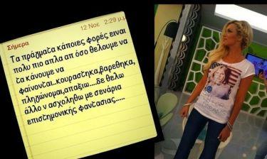 Αποκλειστικό: Κατερίνα Καινούργιου: Η εμμονική χοντρή κλεπτομανής και το μήνυμα στο Instagram (Nassos blog)