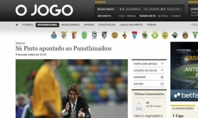 Οι Πορτογάλοι στέλνουν Σα Πίντο στο «τριφύλλι»