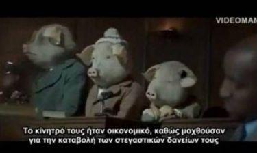 Βίντεο - Guardian: Η σχέση των δημοσιογράφων με τα 3 γουρουνάκια!